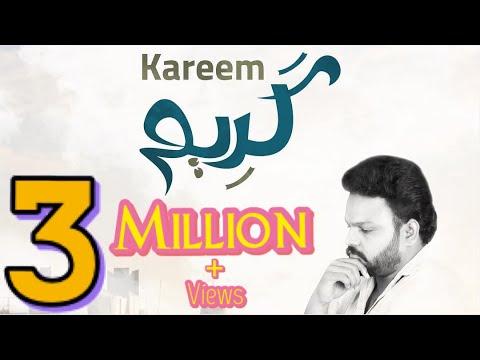 فيلم كريم Kareem ٢٠١٧ - ٢٠١٨ // جديد كريم تايم
