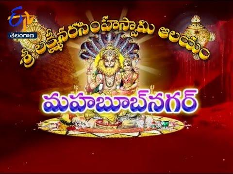 Sri Lakshmi Narasimha Swamy Temple | Teerthayatra | 18th March 2017 | Full Episode | ETV TS