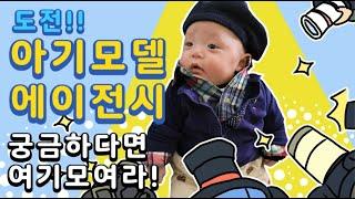 아동모델 에이전시 궁금하신분들  Click !!