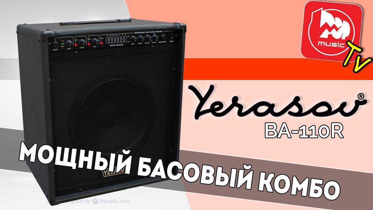 YERASOV BA-110R мощный басовый комбоусилитель на 100 Вт - YouTube