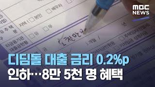 디딤돌 대출 금리 0.2%p 인하…8만 5천 명 혜택 …