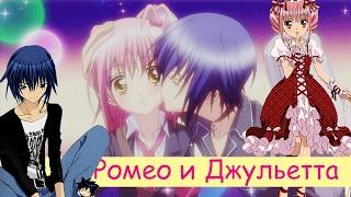 Аму и Икуто - Ромео и Джульетта (Трейлер)