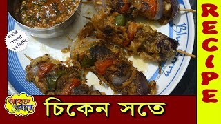 Chicken Satay Kolkata Style - Easy to make at home