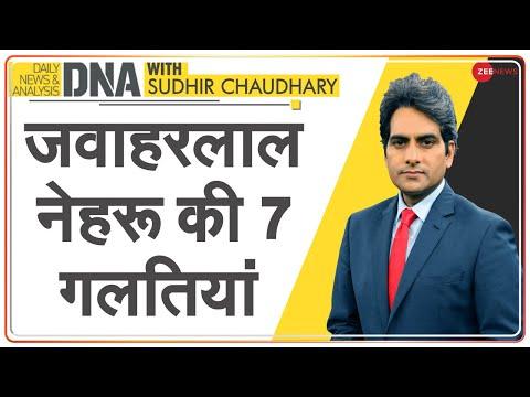 DNA: Jawaharlal Nehru के खिलाफ पहले No-Confidence Motion का Analysis   Sudhir Chaudhary