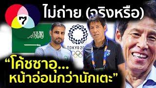 ช่อง7ไม่ถ่าย(จริงหรือ)!!! บอลไทย U23 vs ซาอุ +นิชิโนะกล่าวก่อนแข่ง (ลุ้นไป โอลิมปิก 2020 )