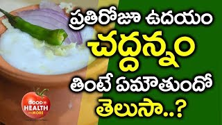 Benefits of Eating Fermented Rice for Breakfast I Health Tips in Telugu I Good Health and More