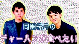 (ノーカットver.でお送りします) この番組は、プロ一年目の岡田桜井が大...