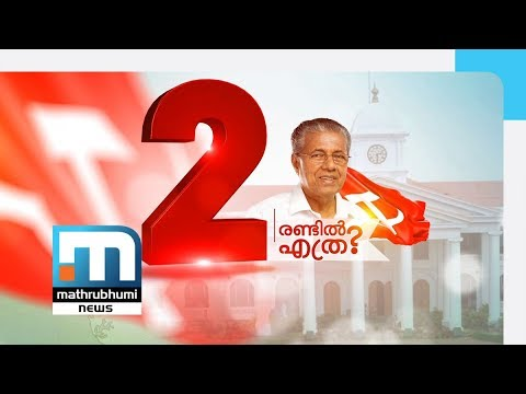 Pinarayi Government Completes Two Years: Special Programme| Mathrubhumi News