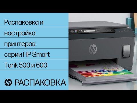 Распаковка и настройка принтеров серии HP Smart Tank 500 и 600 | Принтеры HP | HP