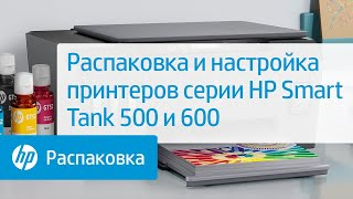 Розпакування та налаштування принтерів серії HP Smart Tank 500 і 600 | Принтери HP | HP
