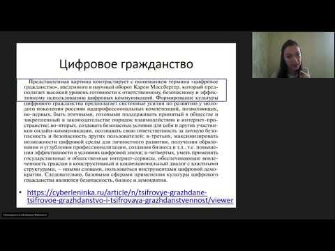 Дорохина М.И. Освоение содержательного компонента цифровой грамотности на уроках информатики