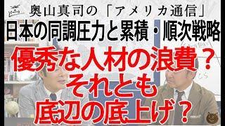 【この動画の内容は…】 「日本では、誰もが仕事で幸せになってないそし...