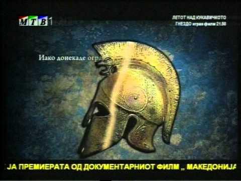 Македонија низ историјата 01 - Мугрите на кралството