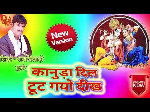 2018 New Rajasthani Song Ramkhiladi Gurjar || Kanuda Dil Tut Gyo Dikha || Dj Krishna Tonk