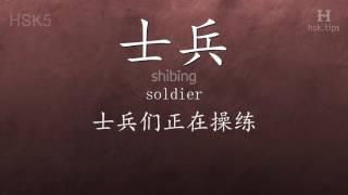 Chinese HSK 5 vocabulary 士兵 (shìbīng), ex.1, www.hsk.tips