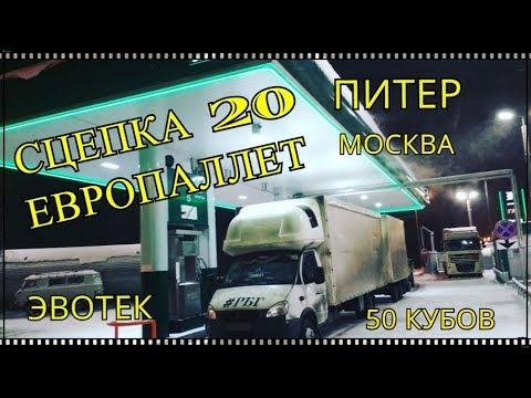 НА ГАЗЕЛИ С ПРИЦЕПОМ ИЗ ПИТЕРА В МОСКВУ. РБГ #109