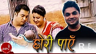 Chhori paya maile By Pashupati Sharma and Tika Pun