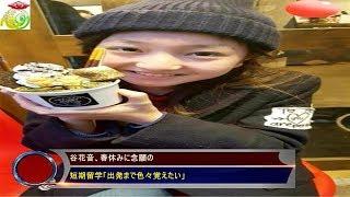 谷花音、春休みに念願の短期留学「出発まで色々覚えたい」 子役タレント...