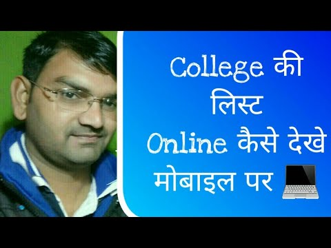college-list-online-kaise-dekhe-📢-how-to-check-college-admission-list---ktdt