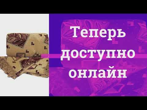 Divandek.ru - Ковровые покрывала на диван и 2 кресла 02