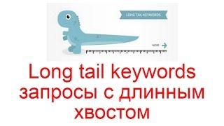 видео Длинный хвост поиска
