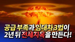 전세폭등이 서울집값폭등과 수도권부동산 상승을 자극한다!…