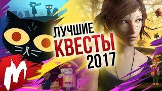 Лучшие КВЕСТЫ 2017   Итоги года - игры 2017   Игромания