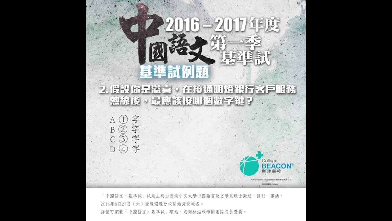 「中國語文 • 基準試」:試題舉隅 — 聆聽部分(二) - YouTube