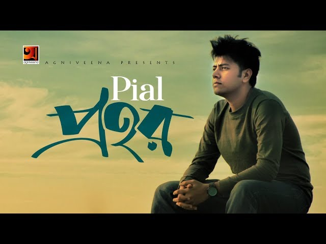 Prohor | by Pial | nMn | Eid Special Music Video 2019 | Official Lyrical Video | ☢ EXCLUSIVE ☢