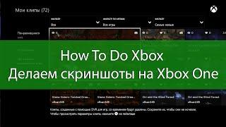 How To Do Xbox - Делаем скриншоты на Xbox One