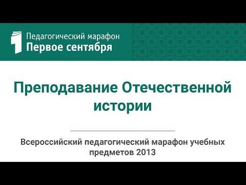 Леонид Кацва. Преподавание Отечественной истории(студия ИД