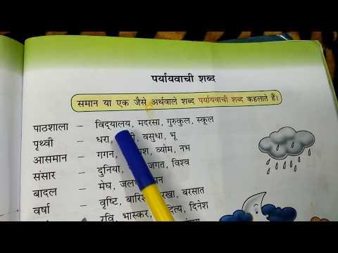 beta synonyms in hindi