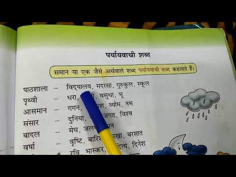 पर्यायवाची शब्द, समानार्थी शब्द, synonyms in Hindi in online classes for kids buy excellent channel