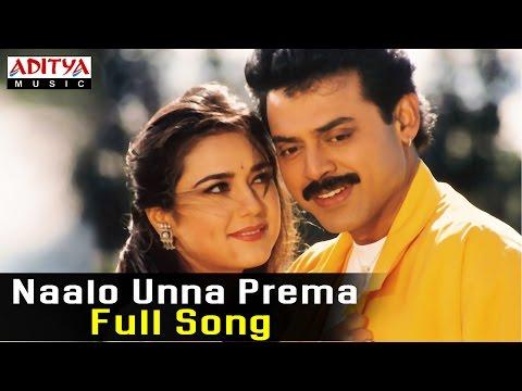 Naalo Unna Prema Full Song  ll Premante Idera Songs ll Venkatesh, Preethi Zinta