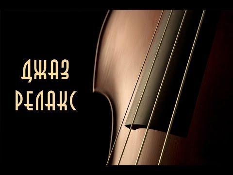 Mp3 мелодия для души... - Джаз
