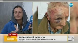 БРУТАЛЕН ПОБОЙ ЗА 120 ЛЕВА: Крадец преби възрастен мъж в Славяново  (22.10.2018г.)