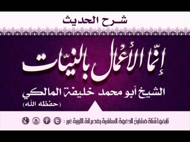 شرح حديث إنما الأعمال بالنيات الشيخ أبو محمد خليفة المالكي حفظه الله Youtube
