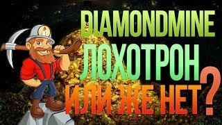 ВЫВОД ДЕНЕГ С ПРОЕКТА DiamondMine ЛОХОТРОН ЛИ ЭТО, ИЛИ ЖЕ НЕТ?