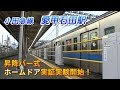 【小田急】愛甲石田駅で昇降バー式ホームドアの実証実験開始!  (作動風景あり)