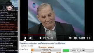 Маргинал смотрит Рыбникова и Бояршинова — Наука как средство зомбирования жителей Земли