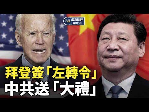 拜登上台美国向左转 ; 中共送礼制裁前官员 ; 两个总统同时被弹劾 ; 封城周年武汉市长终于被下台|【严真点评】&【外交部大实话】
