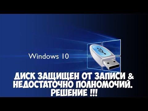 Диск Защищен От Записи в Windows 10 - Решение с ошибкой USB когда недостаточно полномочий