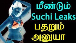 Suchi leaks issue started complaint raised by Anuya   மீண்டும் சுஜி லீக்ஸ் - பதறும் அனுயா