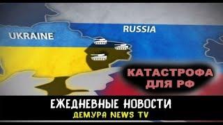 Русско-украинская война станет катастрофой РФ