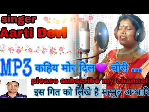 मोर दिल चोरी   new Arti  devi song