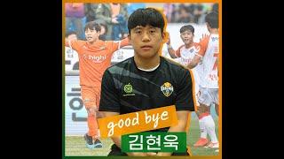 강원FC 굿바이 김현욱 인터뷰