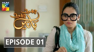 Roop Episode #01 Choti Choti Batain HUM TV Drama 1 September 2019