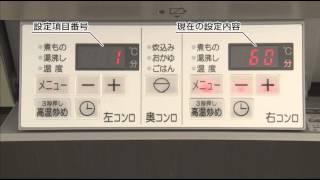 パロマビルトインコンロ「crea」取扱説明動畫 湯沸しのタイミング変更