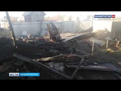 Появилось видео с места пожара в Башкирии, унесшего жизнь молодой семьи с ребенком