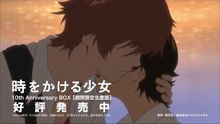 あの夏から10年―― 時をかける少女10th Anniversary BOX【期間限定生産版...